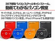 動画パソコン教室 - iPod・iPhone受講可能